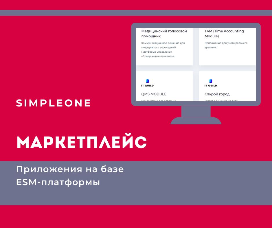 Продукты ИТ Гильдии теперь на новом маркетплейсе от SimpleOne.